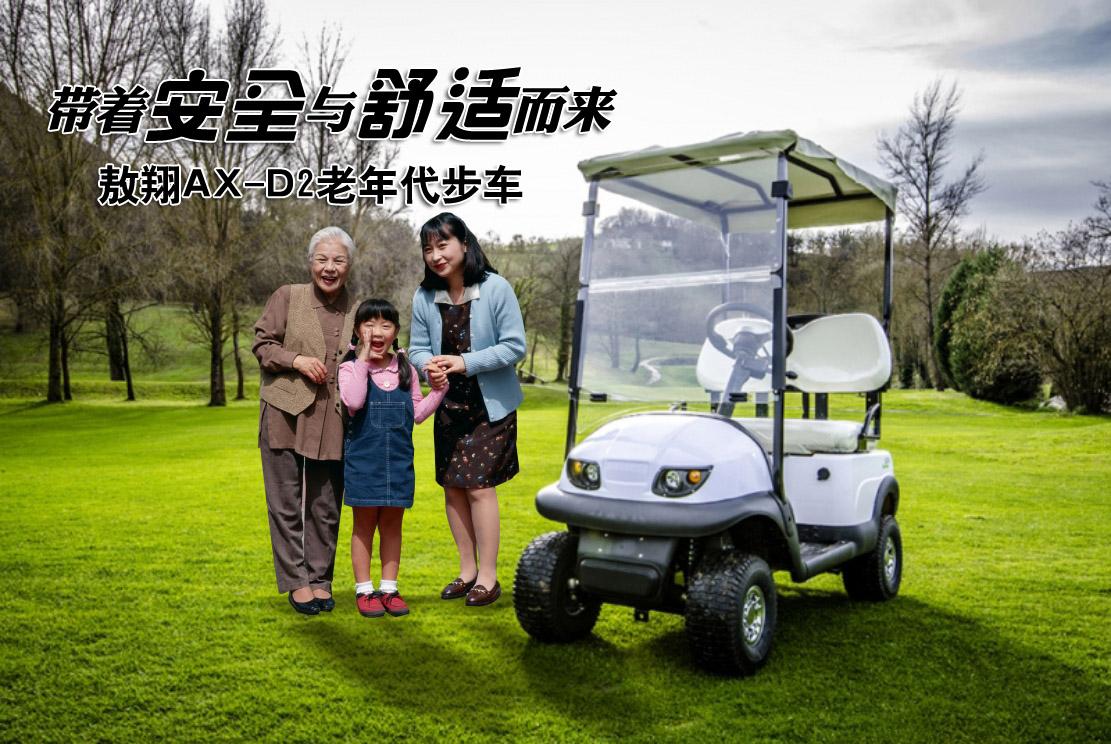 家用电动代步车