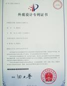 敖翔自主设计产品的外观专利证