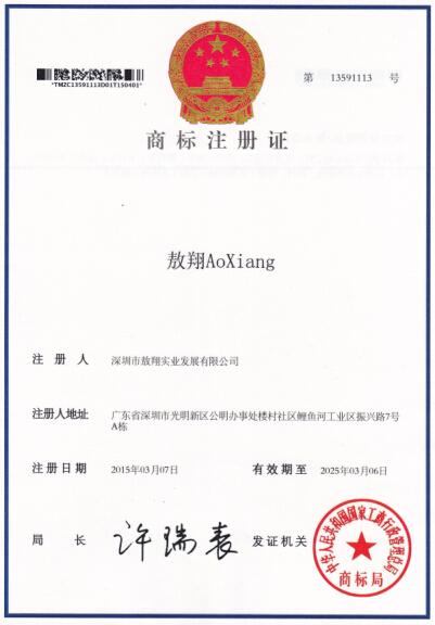 敖翔电动车商标证书