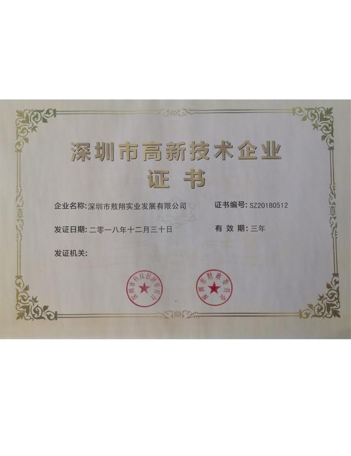 深圳高新技术企业证书sz20180512